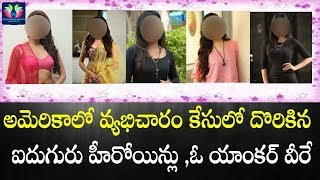 Tollywood Top 5 Heroines & Anchor Caught In America S** Rocket   Latest Updates   Telugu Full Screen