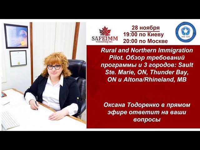 Rural and Northern Immigration Pilot. Обзор требований программы и 3 городов: Sault Ste. Marie, ON,