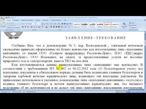 Отказ от попрошаек, по ЖКХ  04 02 2020