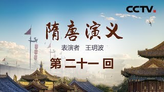 《名段欣赏》 20190905 名家书场 评书《隋唐演义》(第二十一回)| CCTV戏曲