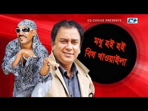 Modhu Hoi Hoi Bish Khawaila   Jahid   New music video 2017  