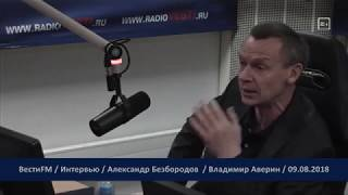 Тяга к обучению есть...Александр Безбородов. 09.08.2018