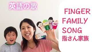 Learn 'Finger Family Song' and sing along with us! 楽しく英語の歌を...