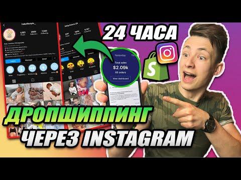 ????Shopify Дропшиппинг Через Instagram Страницы За 24 Часа⏰(Показываю Товар и Магазин)