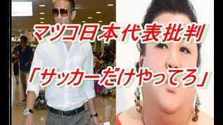 マツコデラックスが本田圭佑を批判  「サッカーだけやってろ」
