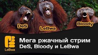 Мега ржачный стрим - DeS, Bloody и LeBwa (18+)