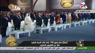 كل يوم: نواب البرلمان يرددون النشيد الوطني فى ختام
