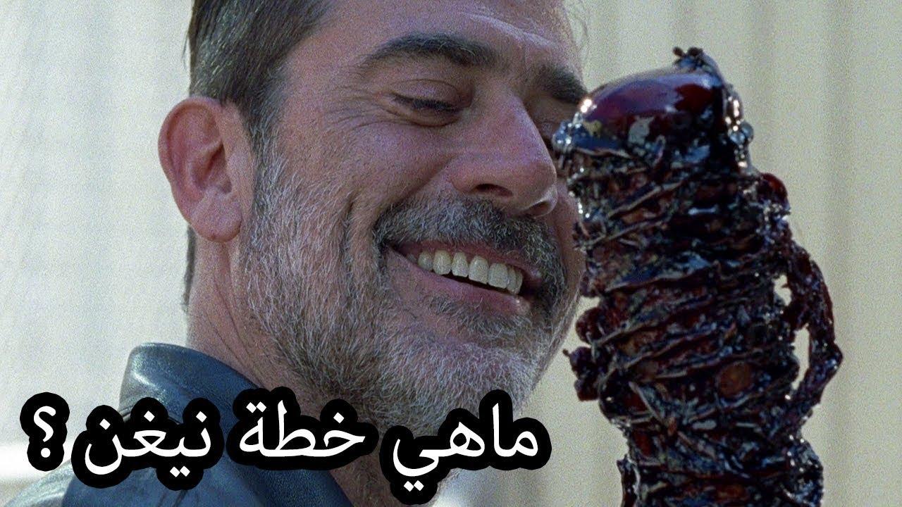 الموتى السائرون الموسم الثامن 2