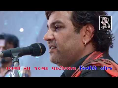 Kirtidan Gadhavi_Mogaldham Bhaguda 2015_Bhavya Santvani Dayro Gujarati Bhajan
