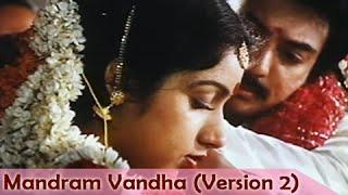Mandram Vandha (Version 2) - Mohan, Revathi - Ilaiyaraja Hits - Mouna Raagam - Tamil Melodious song
