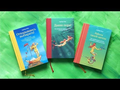 Обзор книг Барбары Шер