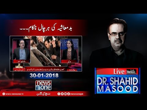 Live With Dr.Shahid Masood - 30-January-2018 - News One