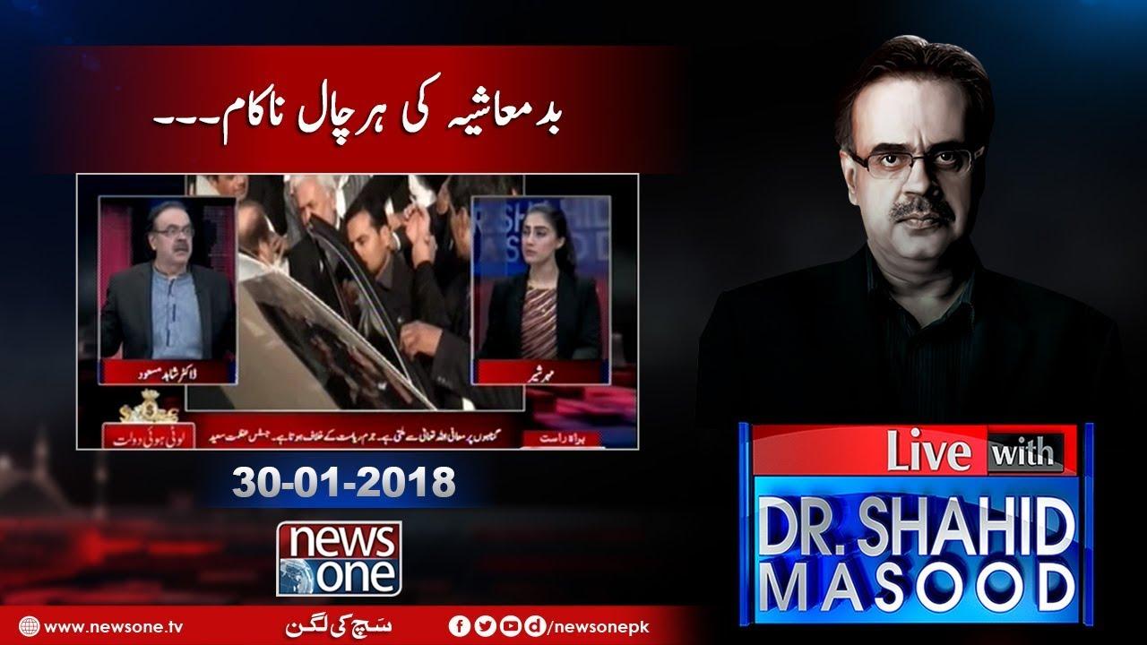 Live with Dr.Shahid Masood   30-January-2018   Badmashiya   Nawaz Sharif   Rao Anwar  