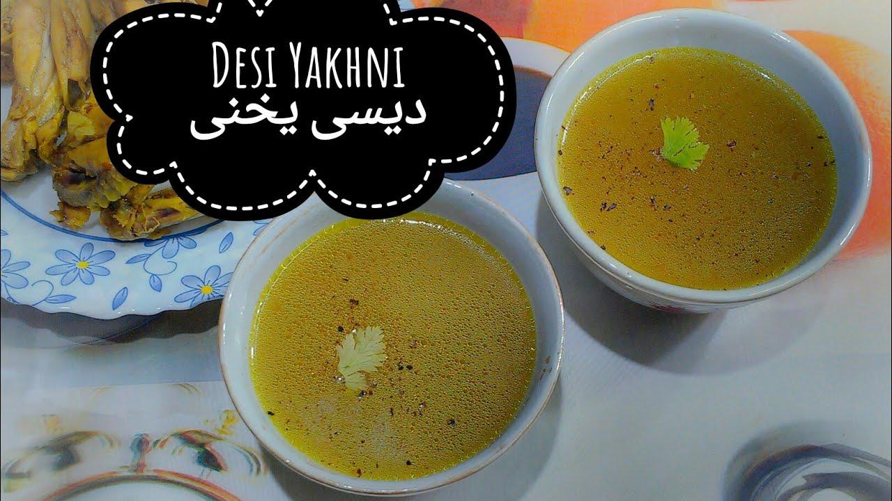 Winter Special Desi Yakhni Recipe In Urdu Hindi Chicken Yakhni Soup