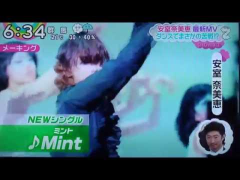安室奈美恵「Mint」集団ダンスでまさかの苦戦!
