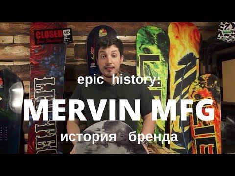 Epic history: компания Mervin Manufacturing. Гиганты сноуборда