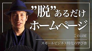 """脱""""あるだけ""""サイト!ワードプレスサイトを今すぐ収益化する3つの改革"""