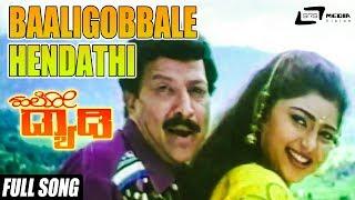 Hello Daddy- ಹಲೋ ಡ್ಯಾಡಿ |Baaligobbale Hendathi|FEAT.Vishnuvardhan,Sonakshi|NEW Kannada
