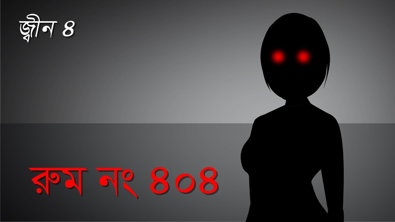 Download রুম নং ৪০৪ । জ্বীন ৪ । Room no 404 । Jinn 4 । Animated stories