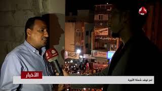تعز  توقد شعلة الثورة   | تقرير عبدالعزيز الذبحاني
