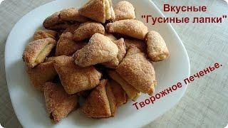 Сахарное Творожное Печенье. Очень вкусно и просто!