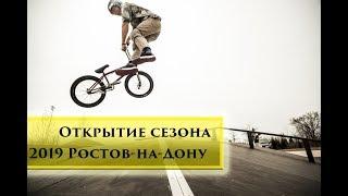 Открытие скейт-парка в Ростове-на-Дону / Скейт / BMX / ДГТУ / 1 июня