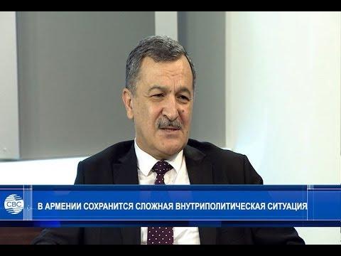 Смотреть В Армении сохраняется сложная внутриполитическая ситуация онлайн