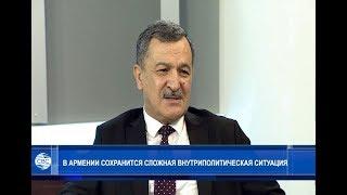 В Армении сохраняется сложная внутриполитическая ситуация