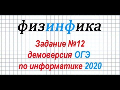 Информатика ОГЭ 2020. Решение задания 12 ОГЭ по информатике 2020