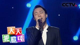 《天天把歌唱》 20191107| CCTV综艺