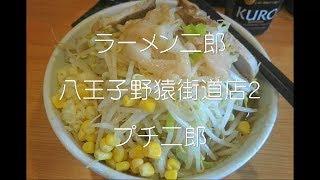プチとは言え 麺量は250gくらい コーンがつくのがうれしい 東京都八...