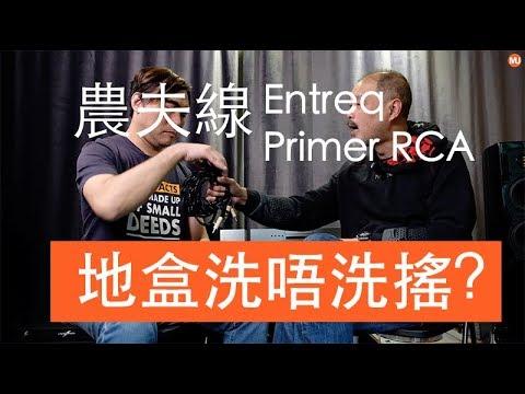 [粵語] Entreq Primer RCA訊號線連原裝小地盒