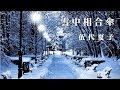 雪中相合傘 / 伍代夏子 Cover:山口えい子
