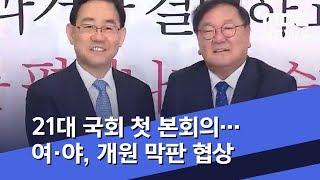 21대 국회 첫 본회의…여·야, 개원 막판 협상 (20…