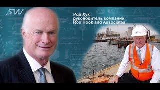Экс-глава Австралии Род Хук, Бизнес SkyWay! ВАЖНАЯ ВСТРЕЧА в Минске