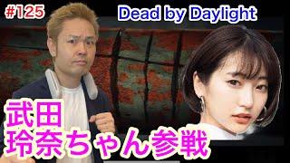 「異世界居酒屋のぶ」で、 しのぶ役をしてくれている、 武田玲奈ちゃんとコラボです 僕のYouTubeのみの配信なので汚いおじさんの顔と ヘタクソなおじさんのゲームしか見れ ...