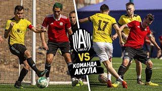 АМКАЛ против Команды АКУЛА самый ТЯЖЕЛЫЙ МАТЧ в жизни Сибскана психует на игроков
