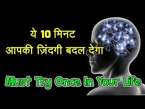 ये 10 मिनट आपकी ज़िंदगी बदल देगा | Change Your Life With These 10 Most Powerful Affirmations