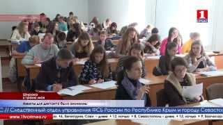В Крыму написать географический диктант мог каждый желающий