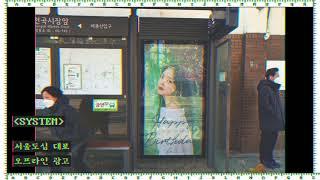 [가로변버스쉘터] 서울 버스정류장 광고
