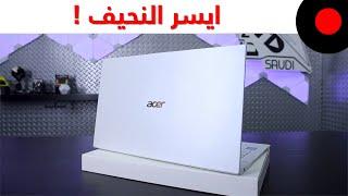 لابتوب نحيف بإمكانيات جيدة ! Acer Swift 7