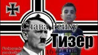Тизер фильма Слава Рейху