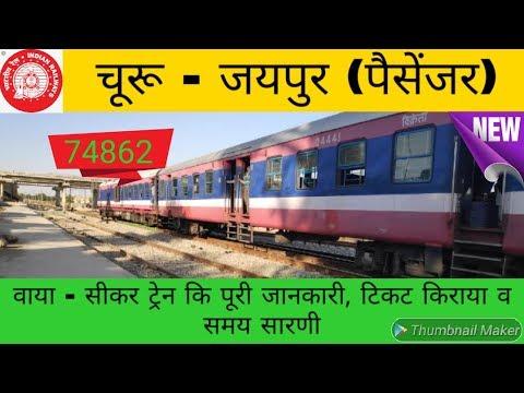 चूरू - जयपुर (पैसेंजर) // CHURU TO JAIPUR TRAIN // RAIL TIME