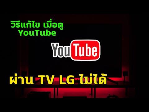 วิธีแก้ไขดู YouTube ไม่ได้บน LG SMART TV   วิธี Update , ลบ , ติดตั้ง YouTube ด้วยตัวเอง (2020)