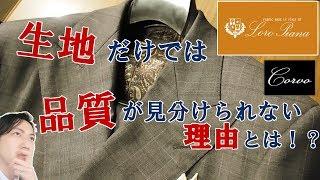 ロロピアーナでもピンキリと言われる理由とは!? The textile secret of bespoke and ready made!