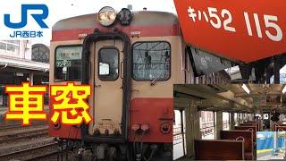 【HD車窓】キハ52系大糸線(北)3/3 糸魚川~南小谷