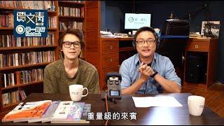 【賈文青相談室 S2E1】你沒見過的正經How哥!業配行情大揭密!Feat. Howfun