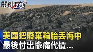 美國自作聰明把百萬顆廢棄輪胎丟入海中 最後付出慘痛代價…! 關鍵時刻20180903-3 王瑞德