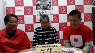 『5/12やいた軽トラ市PR』第107回 やいたっぷるTVライブ配信 20190508