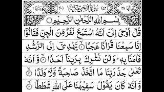 Download Surah Jinn Full II By Sheikh Shuraim With Arabic Text (HD)